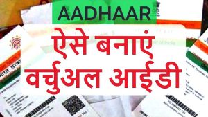 virtual id, aadhaar virtual id, aadhar virtual id,